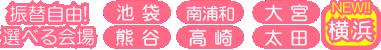 池袋福祉カレッジ TEL:03-5944-8341 大宮福祉カレッジ TEL:048-640-4400 高崎福祉カレッジ TEL:027-330-1955